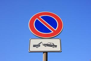 駐車禁止の標識 FYI00034488