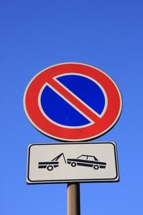 駐車禁止の標識 FYI00034518
