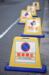 駐車禁止 FYI00034840