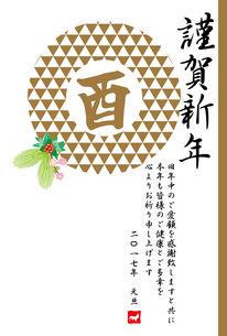 酉年の干支の酉の筆文字デザイン年賀状テンプレート FYI00253006