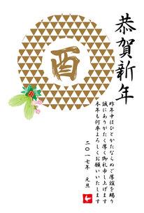 酉年の干支の酉の筆文字デザイン年賀状テンプレート FYI00253023