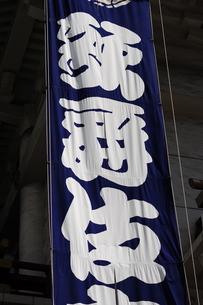 歌舞伎座の懸垂幕 FYI00315443