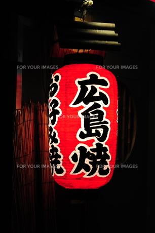 赤提灯広島焼 FYI00316088