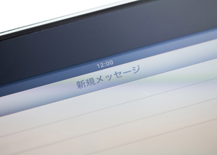 iPadの新規メッセージ FYI00410366