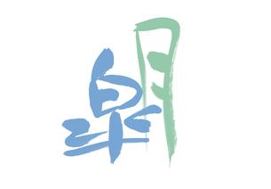 皐月(5月) 青・緑色 イラスト FYI00466076