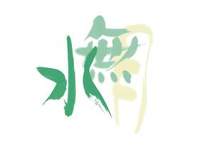 水無月(6月) 緑色 イラスト FYI00466099
