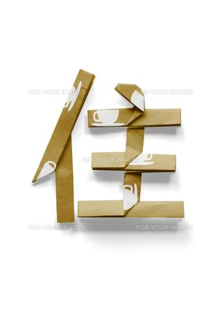 ティーカップの模様が付いている住の文字の折り紙 FYI00466166