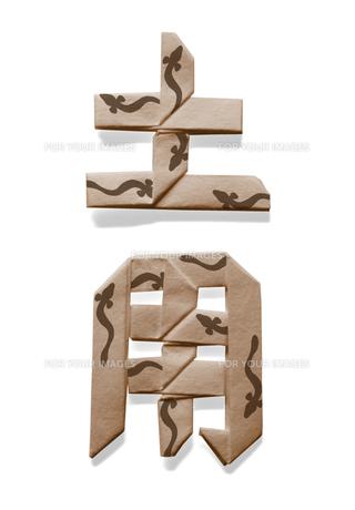 うなぎの模様がある土用の文字の折り紙 FYI00466173