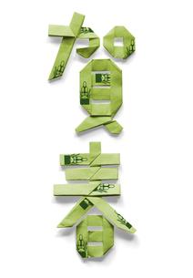 門松の模様が付いている賀春の文字の折り紙 FYI00466180