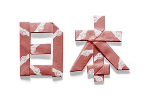 繋ぐ手の模様がある日本の文字の折り紙 FYI00466185