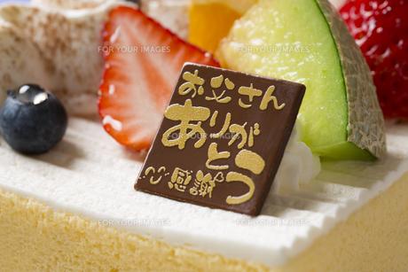 父の日ケーキ FYI00604696