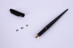 契約書とサイン FYI00622347