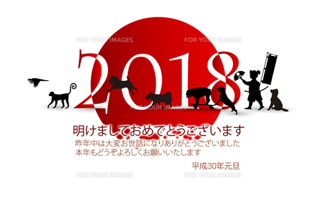 年賀状2018 FYI00888056