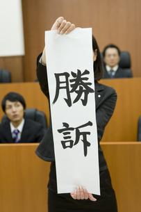 勝訴の紙を持った若い女性 FYI00913625