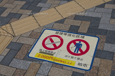 柏駅前 路上喫煙禁止の表示 FYI01003126