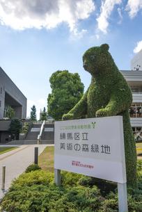 練馬区立美術の森緑地・練馬区立美術館(入口のクマ) FYI01057089